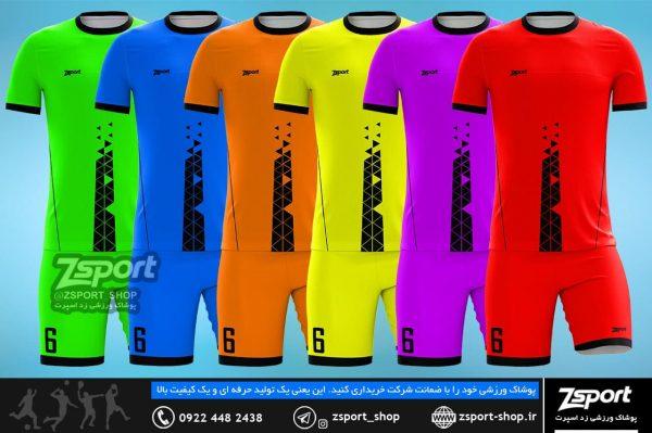 لباس فوتبال و فوتبال فوتسال
